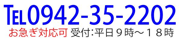 久留米市の熊本地震等に伴う雇用保険失業給付の特例措置