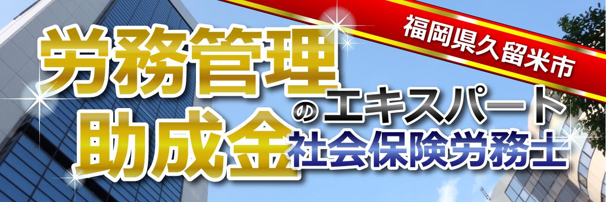 福岡県久留米市の社会保険労務士